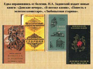 Едва оправившись от болезни, Н.А. Задонский издает новые книги: «Донские вече