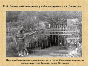 Надежда Николаевна – дочь писателя, и Елена Яковлевна, внучка, на могиле писа