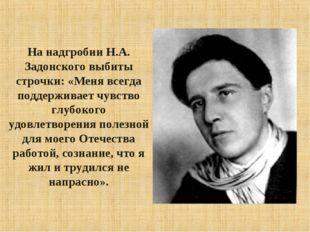 На надгробии Н.А. Задонского выбиты строчки: «Меня всегда поддерживает чувств