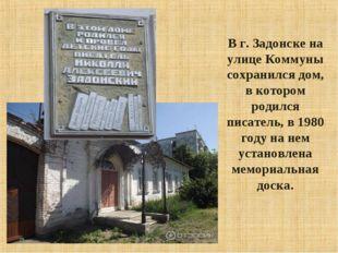 В г. Задонске на улице Коммуны сохранился дом, в котором родился писатель, в