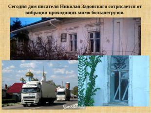Сегодня дом писателя Николая Задонского сотрясается от вибрации проходящих ми