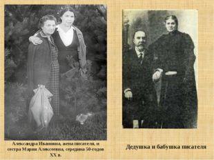 Александра Ивановна, жена писателя, и сестра Мария Алексеевна, середина 50-го