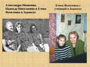 Александра Ивановна, Надежда Николаевна и Елена Яковлевна в Задонске Елена Як