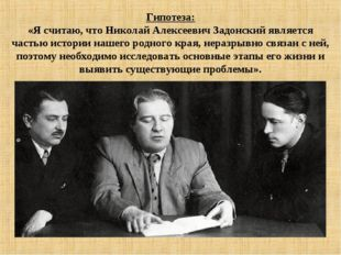Гипотеза: «Я считаю, что Николай Алексеевич Задонский является частью истори
