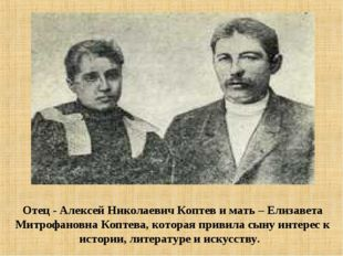 Отец - Алексей Николаевич Коптев и мать – Елизавета Митрофановна Коптева, кот