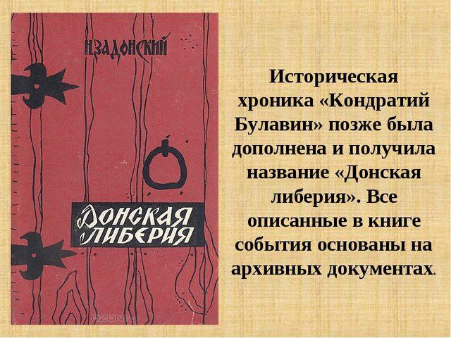 Историческая хроника «Кондратий Булавин» позже была дополнена и получила назв...