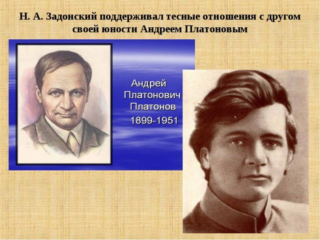 Н. А. Задонский поддерживал тесные отношения с другом своей юности Андреем Пл...
