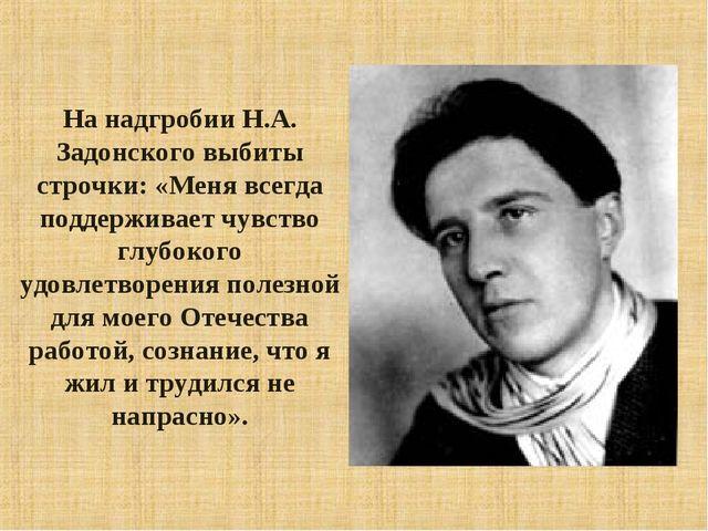 На надгробии Н.А. Задонского выбиты строчки: «Меня всегда поддерживает чувств...