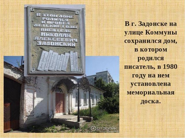 В г. Задонске на улице Коммуны сохранился дом, в котором родился писатель, в...