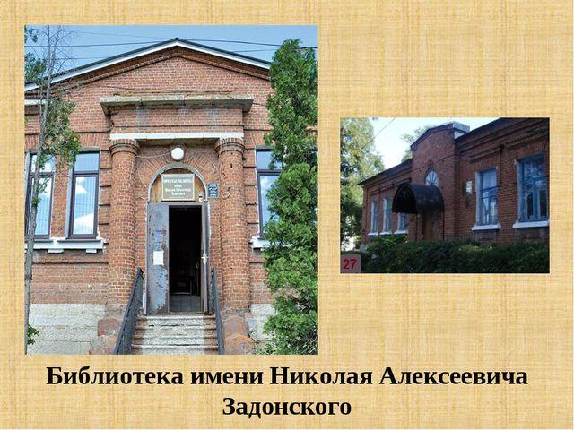 Библиотека имени Николая Алексеевича Задонского