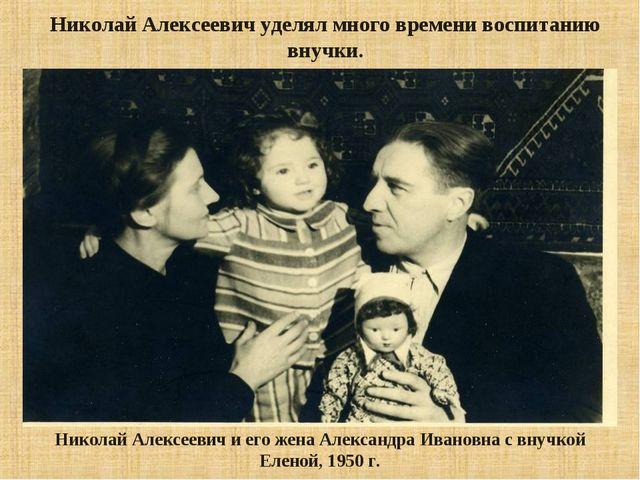 Николай Алексеевич и его жена Александра Ивановна с внучкой Еленой, 1950 г. Н...