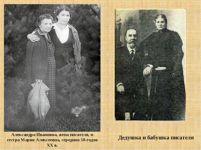 Александра Ивановна, жена писателя, и сестра Мария Алексеевна, середина 50-го...