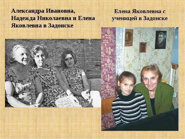 Александра Ивановна, Надежда Николаевна и Елена Яковлевна в Задонске Елена Як...