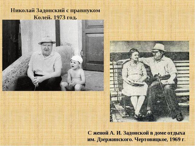 Николай Задонский с правнуком Колей. 1973 год. С женой А. И. Задонской в доме...