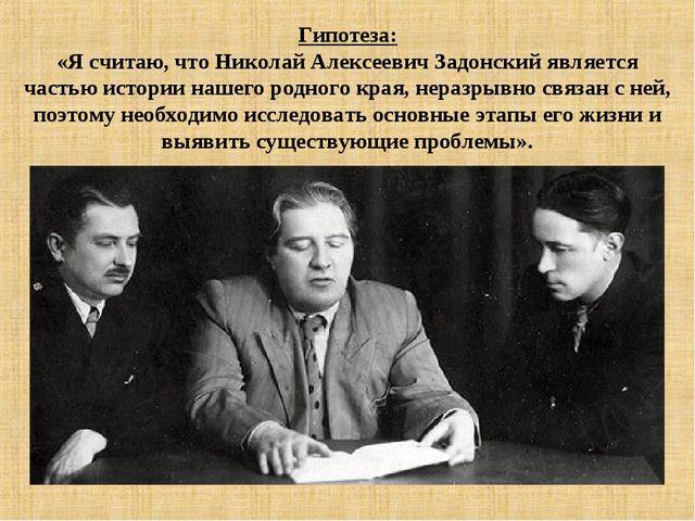 Гипотеза: «Я считаю, что Николай Алексеевич Задонский является частью истори...