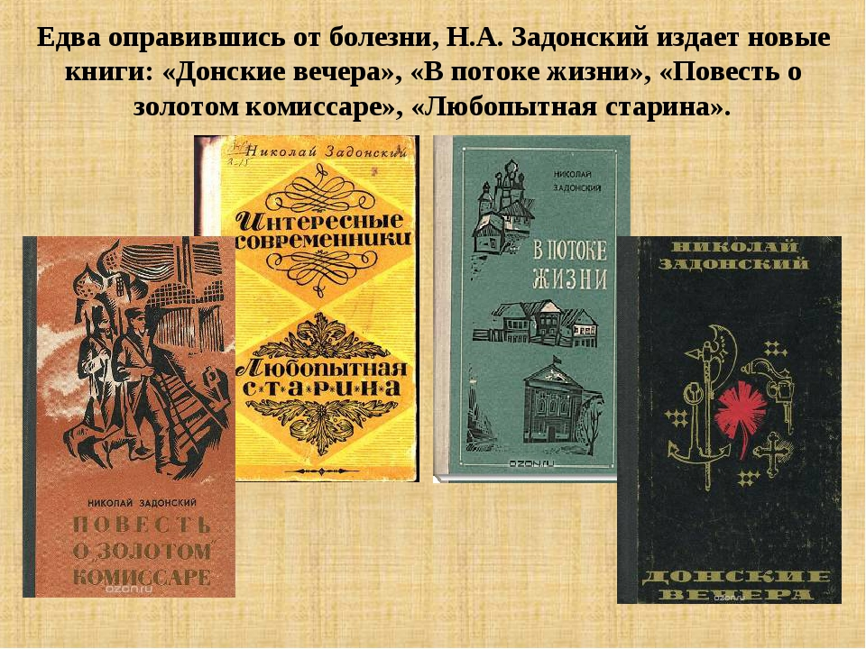 Едва оправившись от болезни, Н.А. Задонский издает новые книги: «Донские вече...
