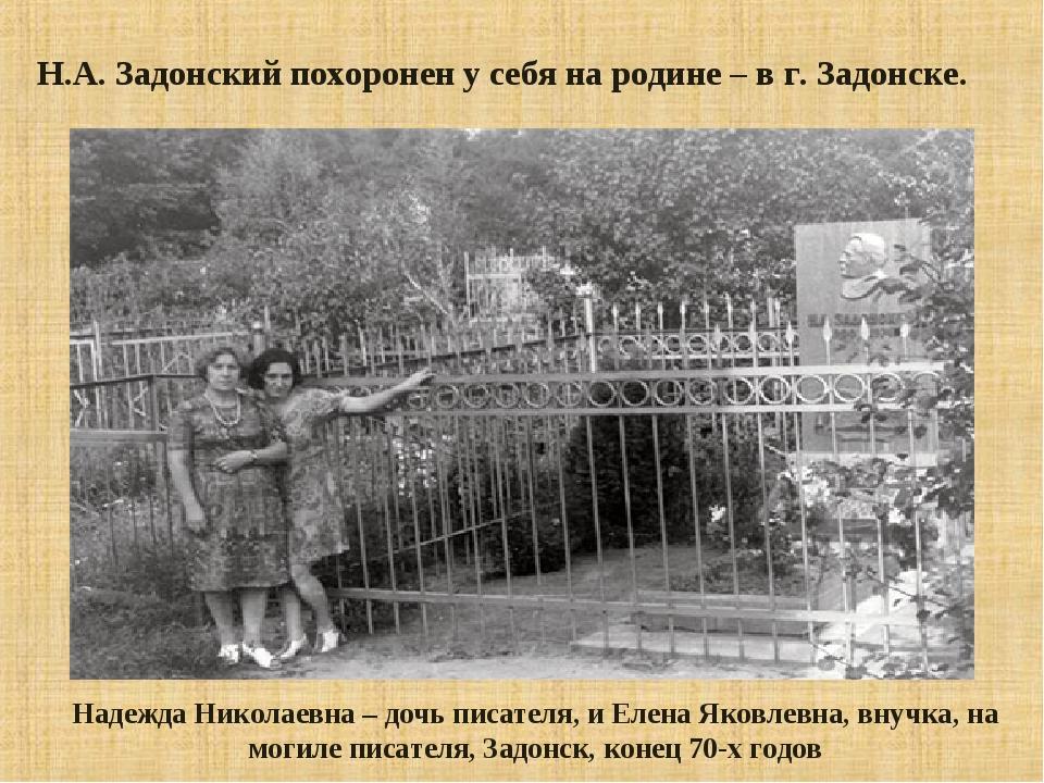 Надежда Николаевна – дочь писателя, и Елена Яковлевна, внучка, на могиле писа...