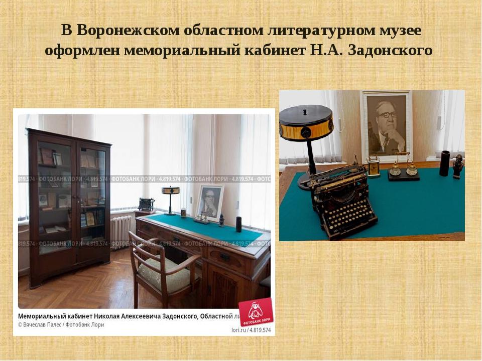 В Воронежском областном литературном музее оформлен мемориальный кабинет Н.А....
