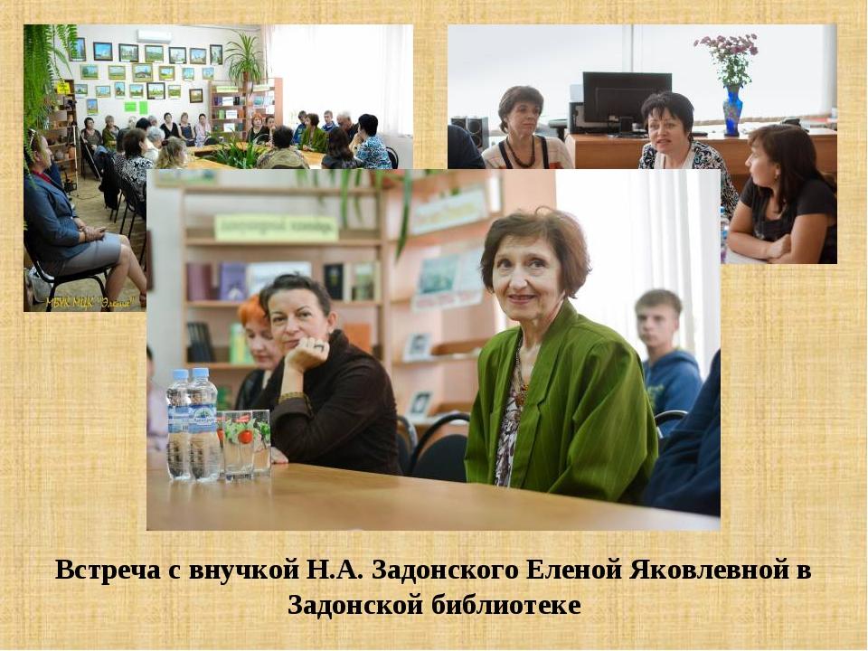 Встреча с внучкой Н.А. Задонского Еленой Яковлевной в Задонской библиотеке