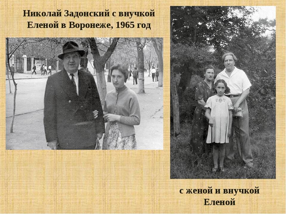 с женой и внучкой Еленой Николай Задонский с внучкой Еленой в Воронеже, 1965...