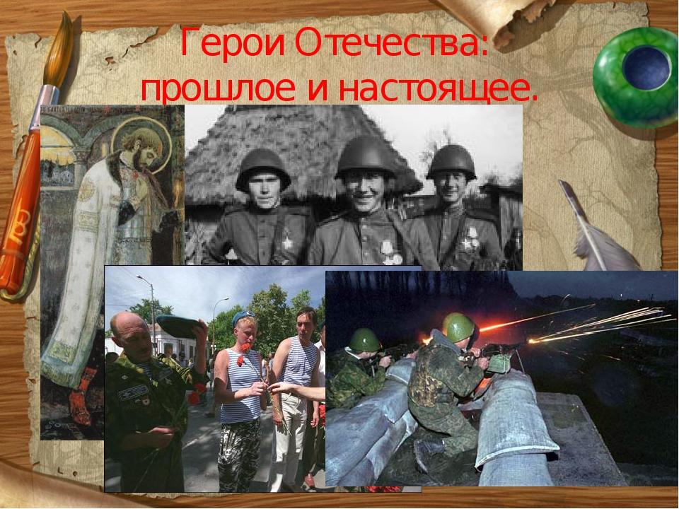 День, картинки героям отечества честь и хвала