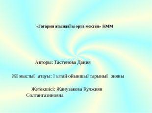 ҚАЗАҚСТАН РЕСПУБЛИКАСЫ ҒЫЛЫМ ЖӘНЕ БІЛІМ МИНИСТРЛІГІ «Гагарин атындағы орта ме