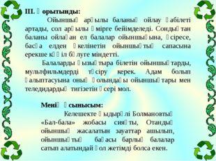 III. Қорытынды: Ойыншық арқылы баланың ойлау қабілеті артады, сол арқылы өмір