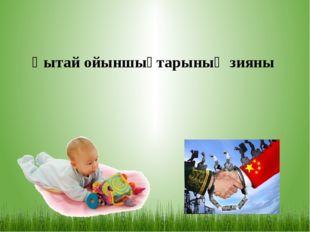 Қытай ойыншықтарының зияны