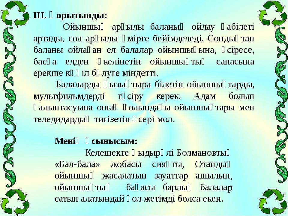 III. Қорытынды: Ойыншық арқылы баланың ойлау қабілеті артады, сол арқылы өмір...