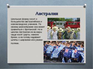 Австралия Школьную форму носит и большинство австралийских и новозеландских у