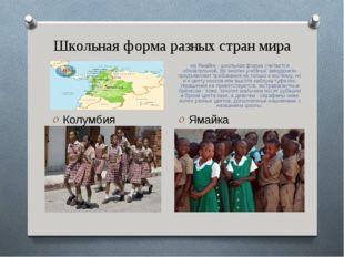 Школьная форма разных стран мира К на Ямайке - школьная форма считается обяза