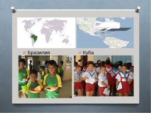 Бразилия Куба