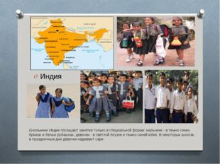 Индия Школьники Индии посещают занятия только в специальной форме: мальчики -