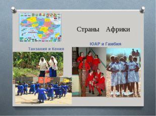 Страны Африки Танзания и Кения ЮАР и Гамбия