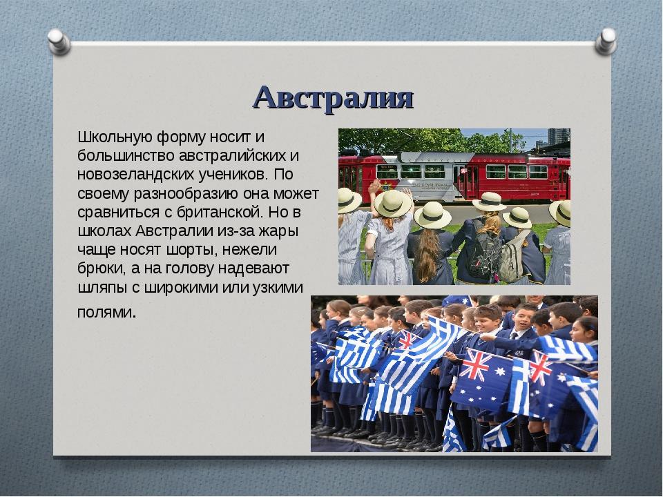 Австралия Школьную форму носит и большинство австралийских и новозеландских у...