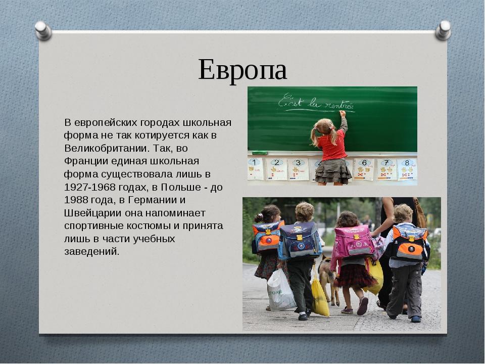 Европа В европейских городах школьная форма не так котируется как в Великобри...
