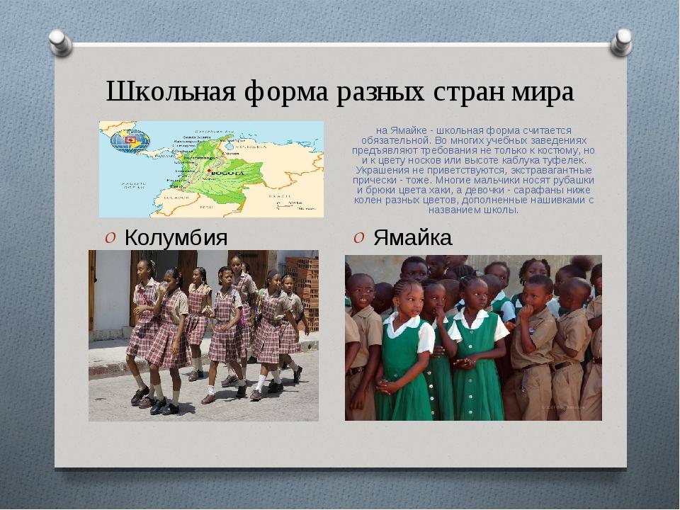 Школьная форма разных стран мира К на Ямайке - школьная форма считается обяза...
