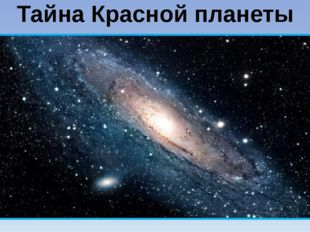 Тайна Красной планеты Красной планетой Солнечной системы, как известно, назыв