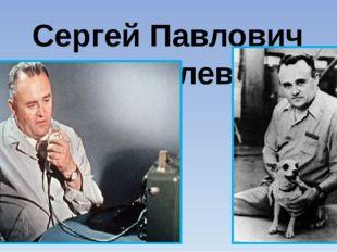 Сергей Павлович Королев 12 января 1907 года родился основоположник практическ