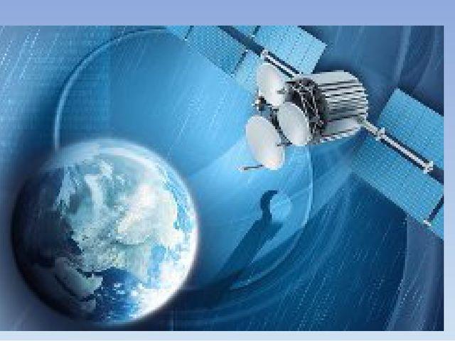 4 октября 1957 г. Королеву удается запустить на околоземную орбиту первый в...