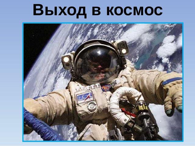 """Выход в космос 18 марта 1965 г. во время полета на корабле """"Восход-2"""" с экипа..."""