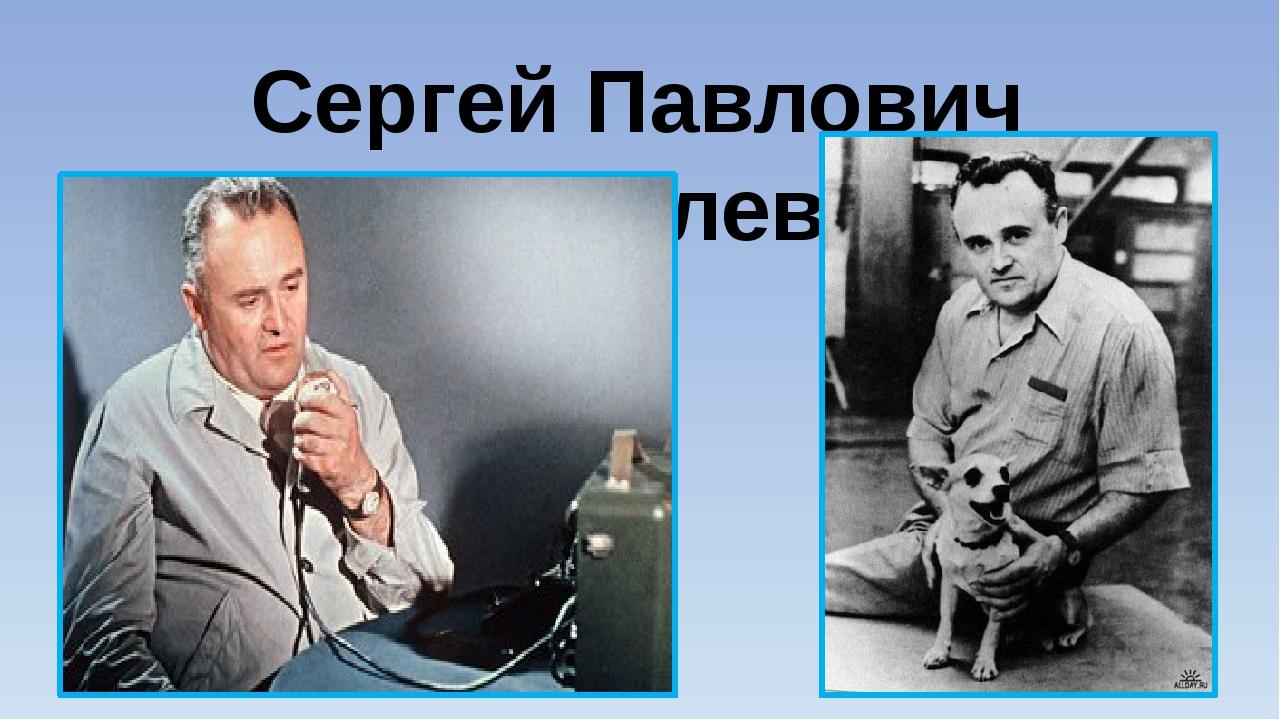 Сергей Павлович Королев 12 января 1907 года родился основоположник практическ...