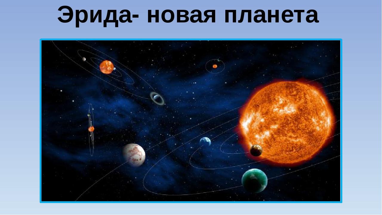 Эрида- новая планета В 2003 году американские ученые обнаружили за Плутоном е...