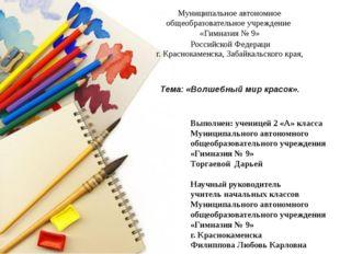 Выполнен: ученицей 2 «А» класса Муниципального автономного общеобразовательно