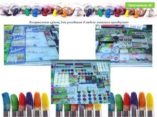 Ассортимент красок для рисования в отделе магазина «универмаг» Приложение 10