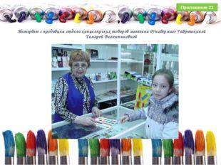 Интервью с продавцом отдела канцелярских товаров магазина «Универмаг» Гаврюш