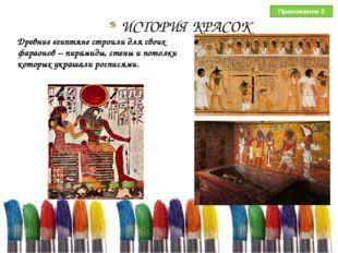 ИСТОРИЯ КРАСОК Древние египтяне строили для своих фараонов – пирамиды, стены