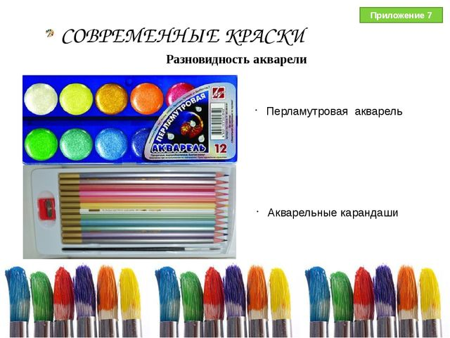 СОВРЕМЕННЫЕ КРАСКИ Разновидность акварели Перламутровая акварель Акварельные...
