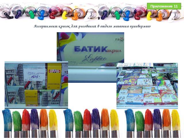 Ассортимент красок для рисования в отделе магазина «универмаг» Приложение 11