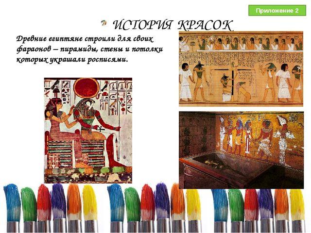 ИСТОРИЯ КРАСОК Древние египтяне строили для своих фараонов – пирамиды, стены...